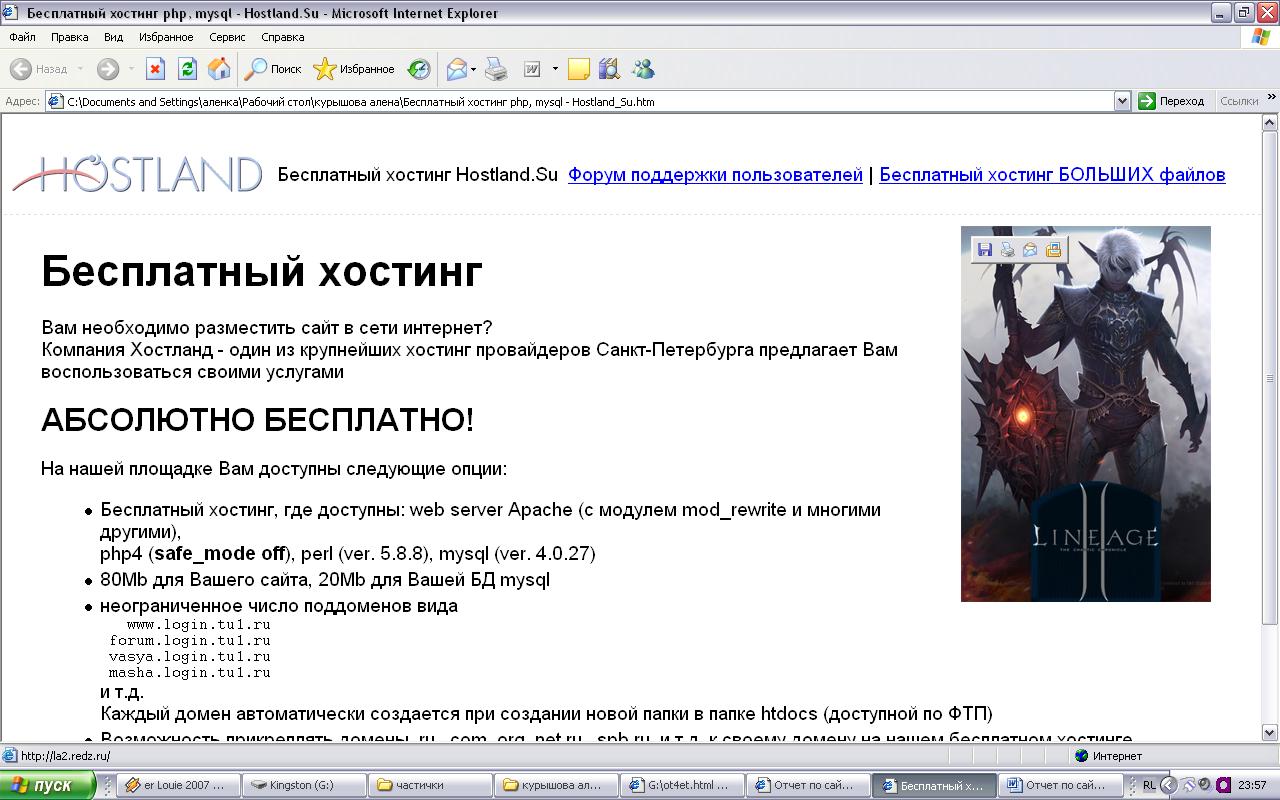 официальный сайт клуба азия г.севастополь